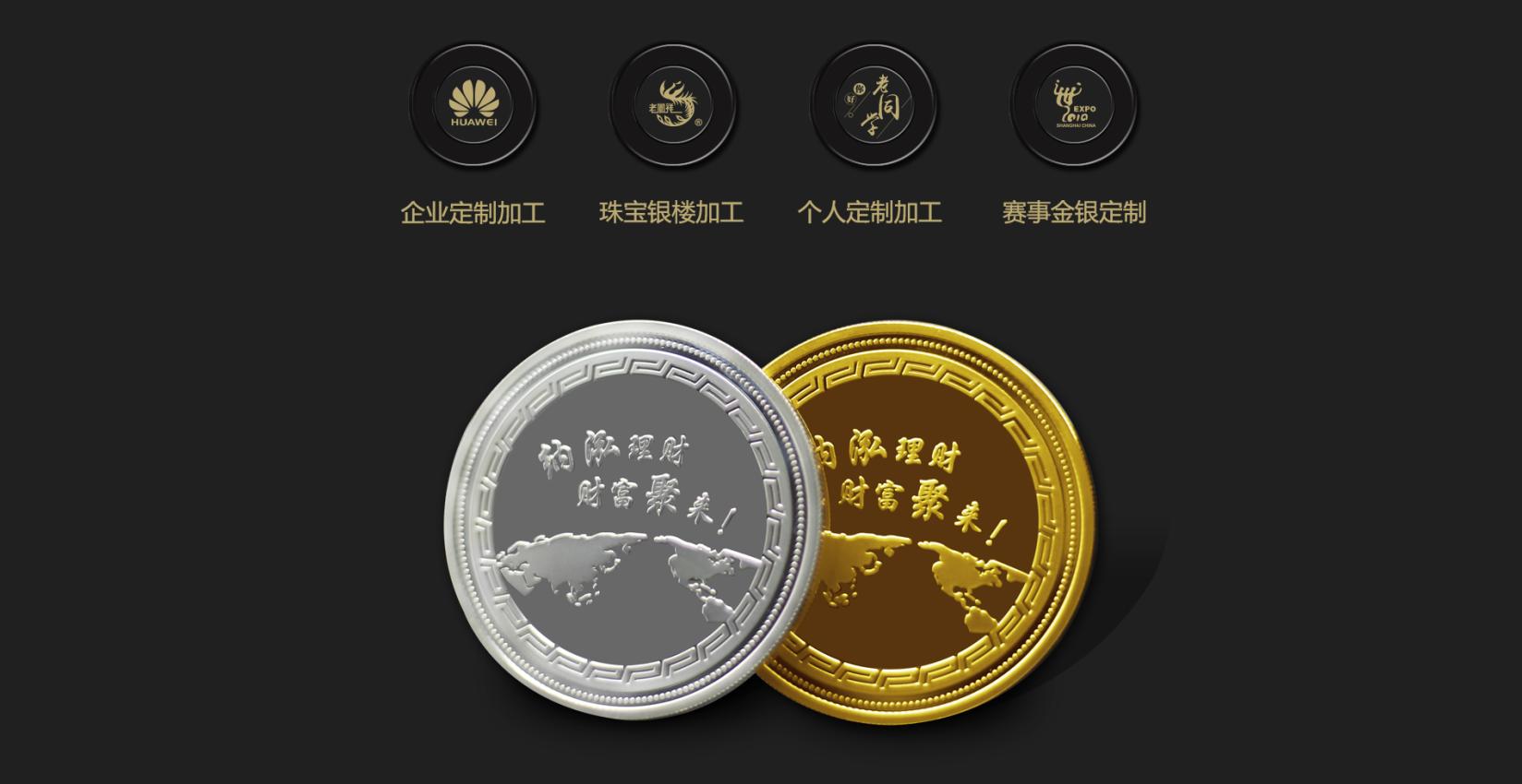 个人如何定制纪念金币,哪里定制个人纪念章比较好