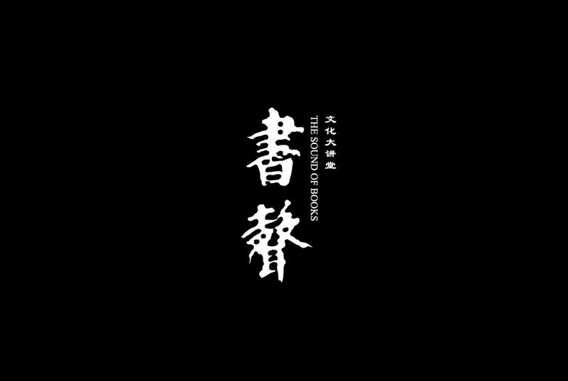 书声文化大讲堂汉景帝阳陵博物馆