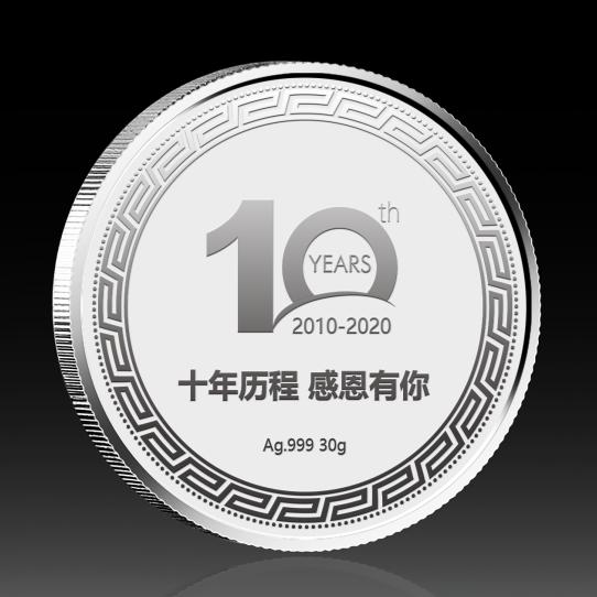 江苏星乐节能环保十周年纪念金银币
