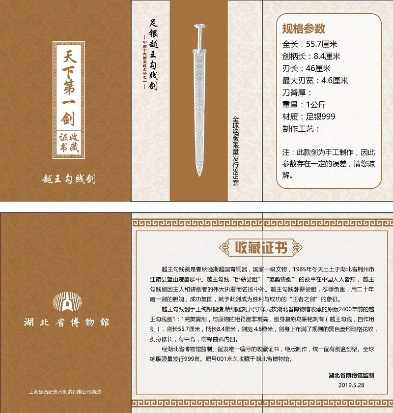 湖北省博物馆越王勾践剑