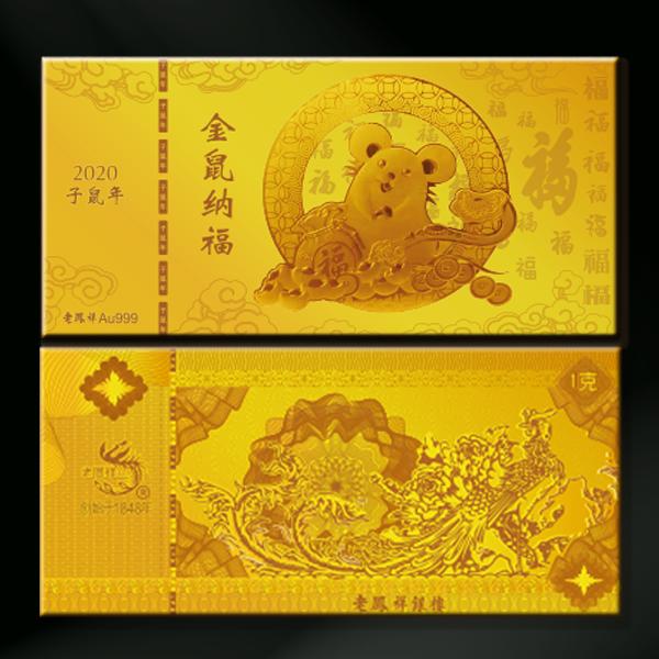 金鼠纳福定制金钞