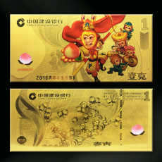 中国建设银行猴年金钞