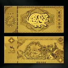 老凤祥鼠年金钞
