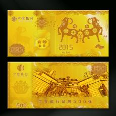 中信银行纪念金钞