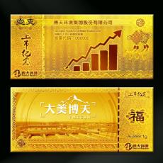 大美博天定制金钞