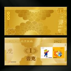 十二生肖纪念金钞