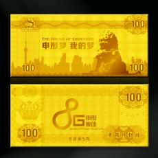 申彤集团定制金钞