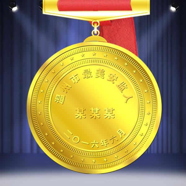 温州最美安检人表彰纪念奖牌