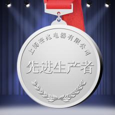 格兆电器先进生产者纪念奖牌