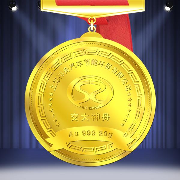 交大神舟Au999纯金奖牌20g