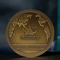 中国-非洲经贸博览会纪念铜章